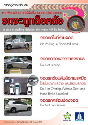 A-CM-PR-Release_wheel_lock-ThaiEnglish.jpg