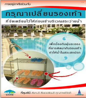 A-Cm-Pr-Information-Please-change-shoes-and-put-into-the-pool-before-swimming.jpg