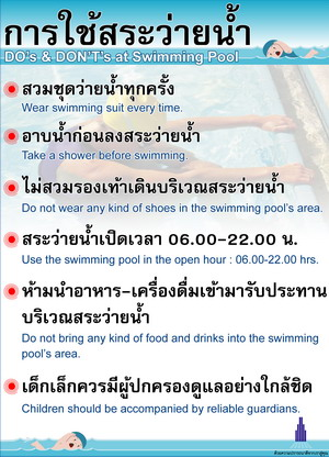 A-Cm-Pr-Promote-the-use-of-swimming-pool-Thai-English.jpg