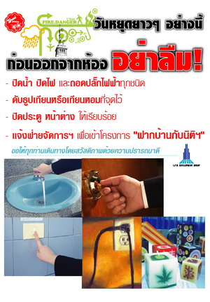 A-Cm-Public_holidays_do not_forget_to_turn _off_water-turn_off_the_light_before_leaving_home.jpg