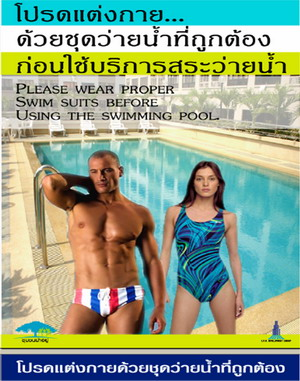 A-PR-Public-swimming-costume-Thai-English.jpg