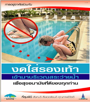 A-cm-PR-abstain-shoes-to-the-pool.jpg