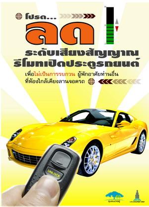 A-cm-Public_car_alarm_levels2.jpg