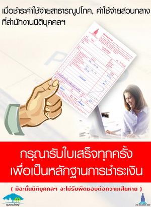 A-cm-pr-2-receipt.jpg