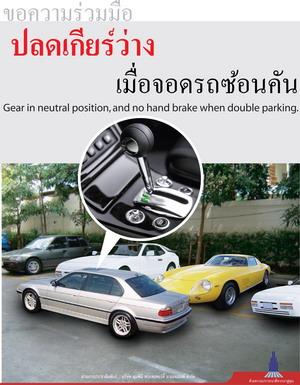 A-cm-pr-Gear-car-empty.jpg