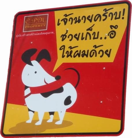 dog-sign.jpg
